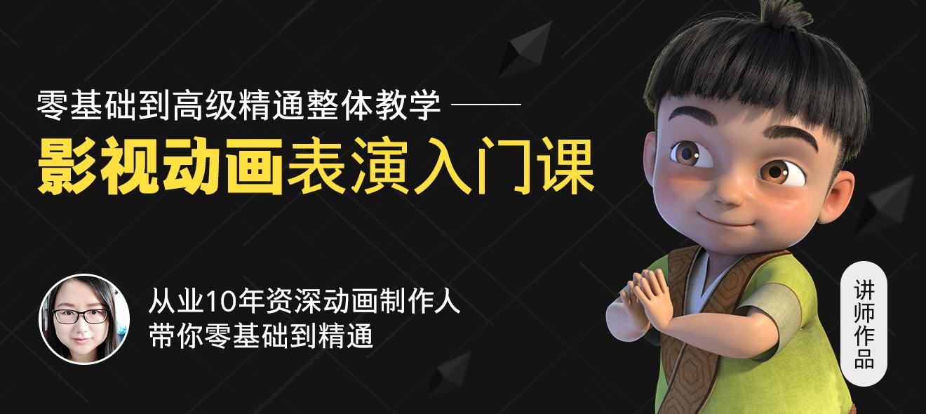 《影视角色动画师成长之路》-从入门到精通系统教学【项目实战】