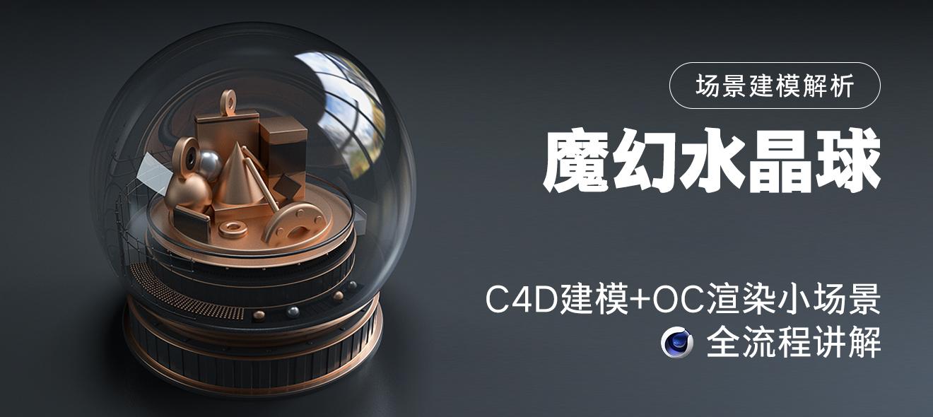 C4D场景搭建《魔幻水晶球》建模渲染全流程讲解