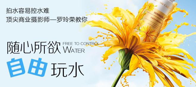 中國頂級商業攝影大師教你玩水——《隨心所欲地玩水》