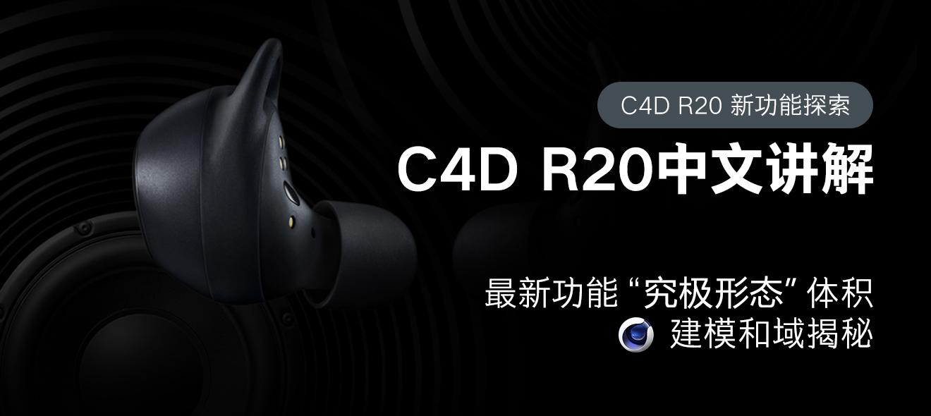 """C4D R20最新功能中文讲解—""""究极形态""""体积建模和域揭秘"""