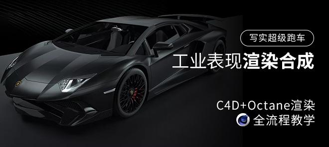 写实级《超级跑车》 C4D+OC 工业级渲染合成全流程教学