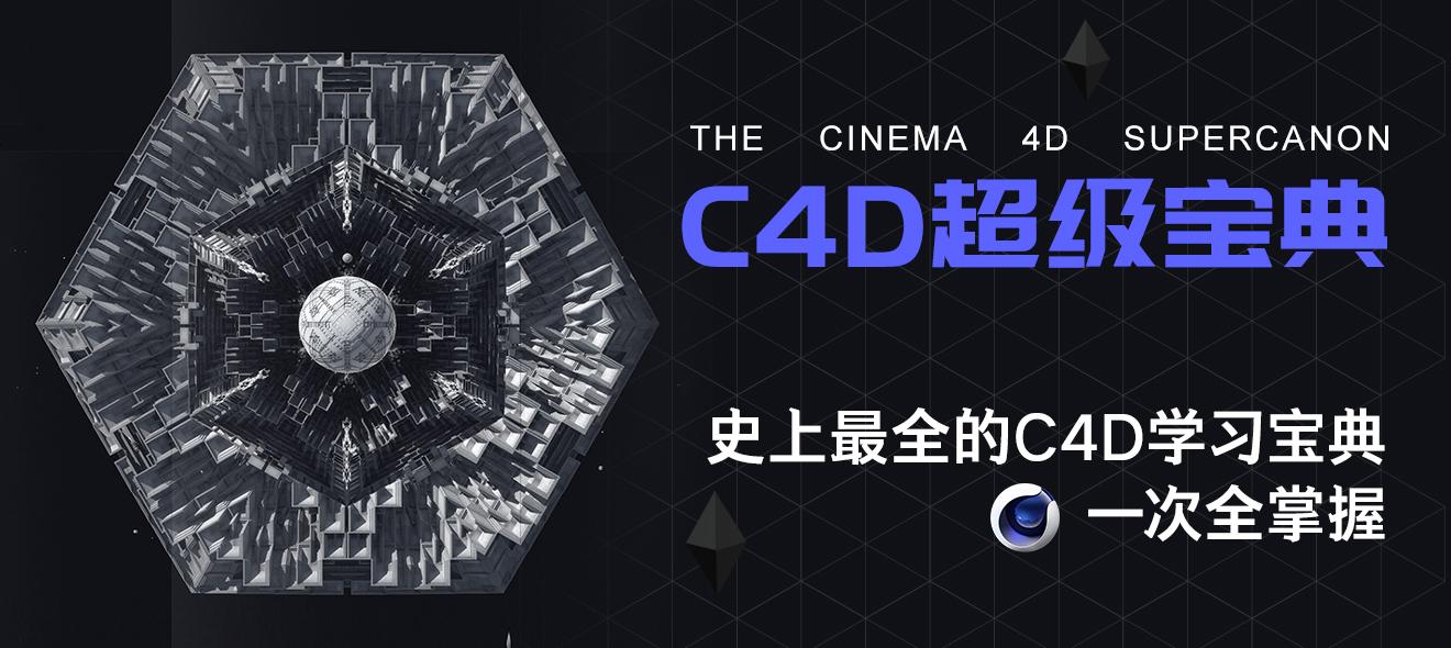 《C4D完全自學寶典》—史上最全的C4D學習寶典一次全掌握【實時答疑】