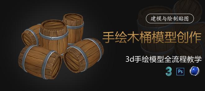 网游贴图绘制之《木桶》手绘模型贴图教学