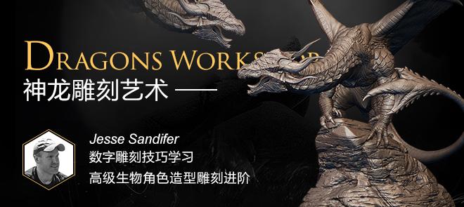 数字雕刻造型之《杰西雕龙》高级生物造型教学【正版|中字】