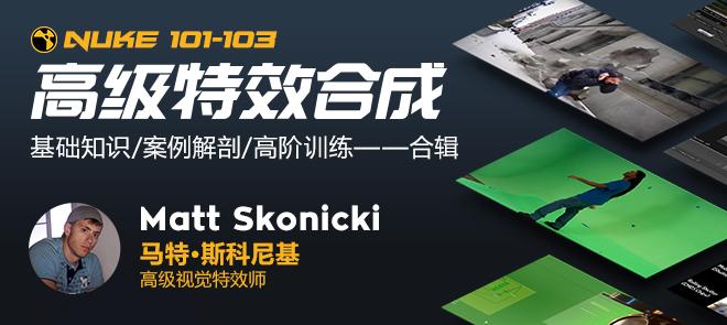 Nuke技术总集《高级特效合成上中下》 - Matt Skonicki【中字】