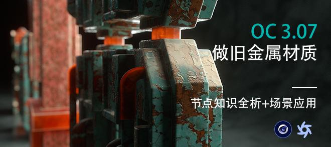 C4D 质感金属字体《机械装甲2018》材质之根本贴图纹理