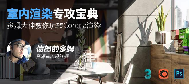 室內設計渲染專攻寶典—《多姆大神教你玩轉Corona渲染》