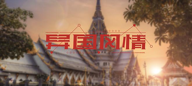 地域性旅游宣传字体设计