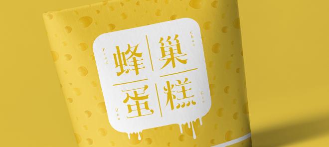 食品标志字体《蜂巢蛋糕》拟形构思设计