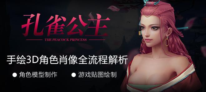 3D女性頭像《孔雀公主》游戲手繪貼圖全流程制作
