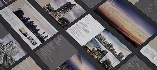 画册排版设计《集团宣传画册》实战教程