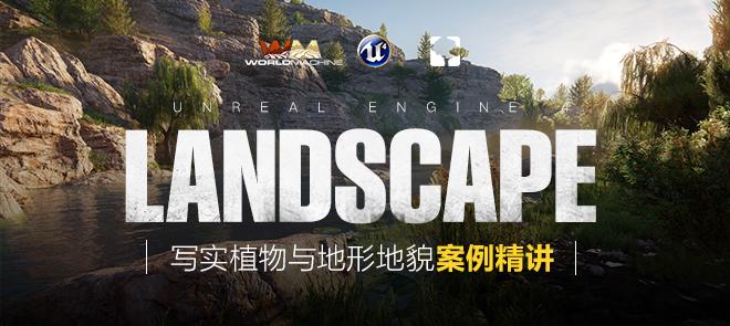 UE4+World machine+Speedtree,《写实植物与地形制作》案例精讲