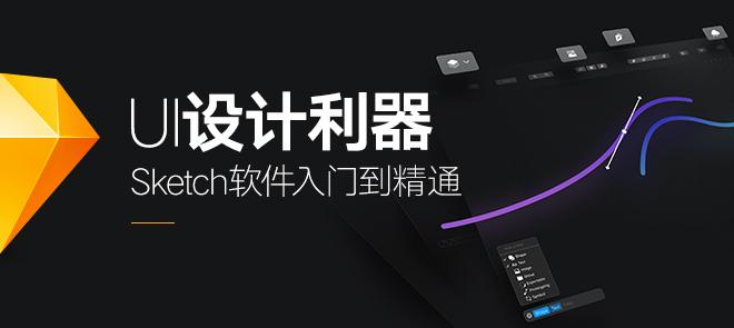 Ui设计利器sketch软件入门到精通视频教程翼狐网
