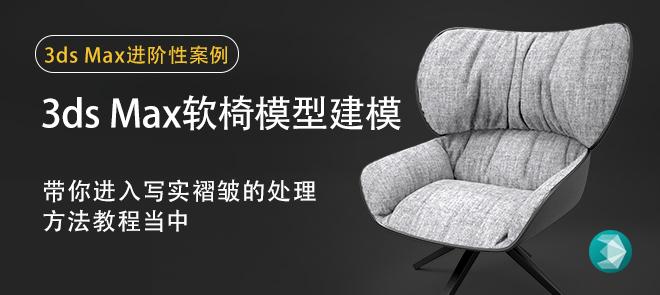 3dmax家具建模《休闲褶皱软椅建模》案例详解【素材下载】