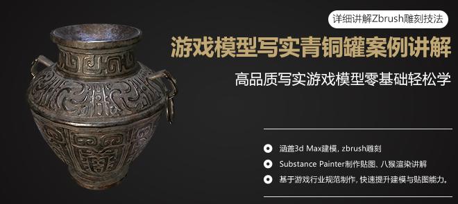 ZB遮罩雕刻技巧教学-游戏模型写实青铜罐