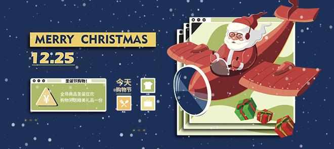 复古风圣诞老人插画设计