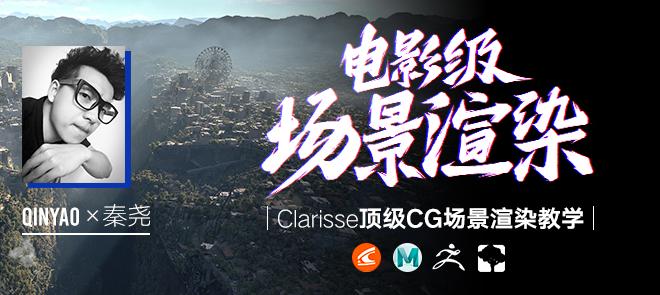 全国首部Clarisse中文教学《电影级CG场景渲染》系统教学-秦尧