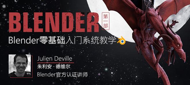 Blender零基础入门系统软件教学—第一部【正版|中字】
