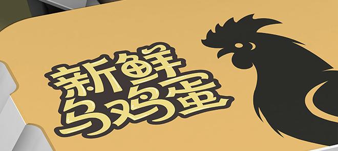 包装标贴字体《新鲜乌鸡蛋》草稿造字设计