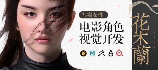 女性电影角色模型《花木兰》视觉开发系统教学【年终巨献】