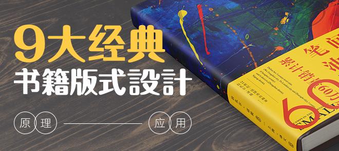 书籍设计《9大经典版式》【进阶技术课程】