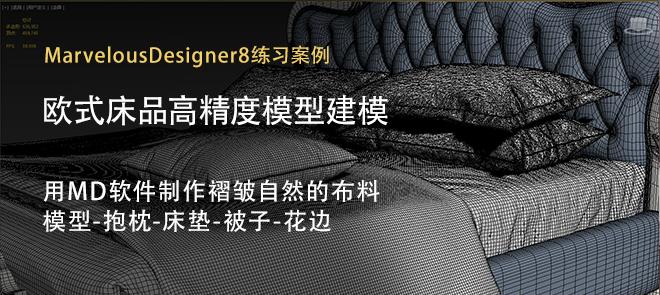 MD8布料模拟建模《双人床床品》高精度模型案例【素材下载】