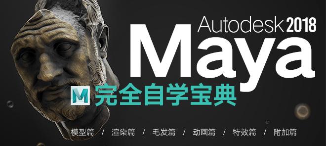 Maya2018完全自學寶典-100小時【軟件精通】