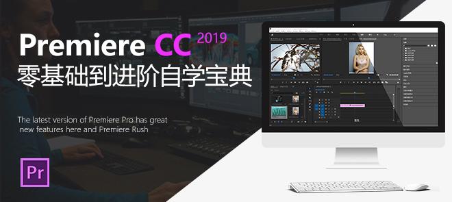Premiere CC2019零基础自学宝典【软件精通】