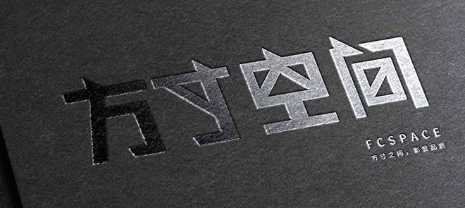 CDR方正力量字型 《方寸空间》的灵感与结构设计