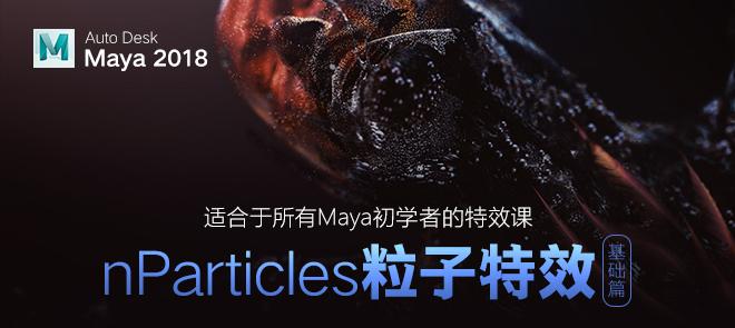 Maya nParticles粒子特效基础入门教学