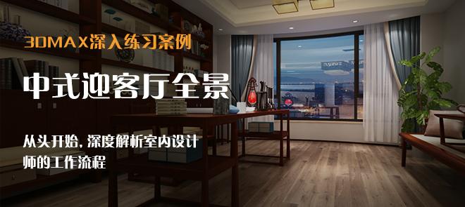 3dmax室内设计《中式家装-迎客厅全景图》商业案例深入讲解