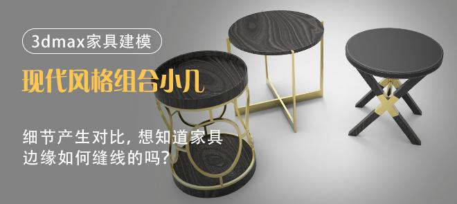 3dmax入门级建模案例《简约组合茶几》案例详解【素材下载】