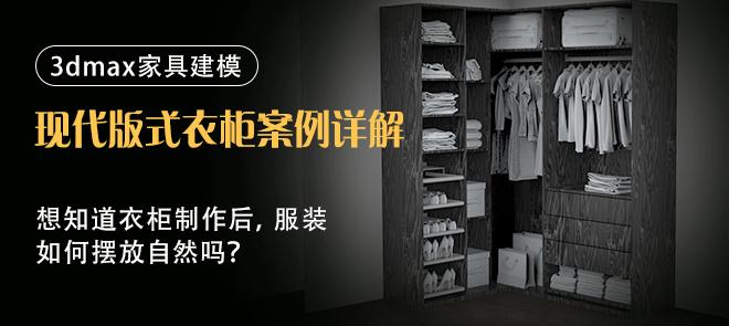 3dmax全屋定制《现代版式衣柜》尺寸间隙预估经验分享【素材下载】