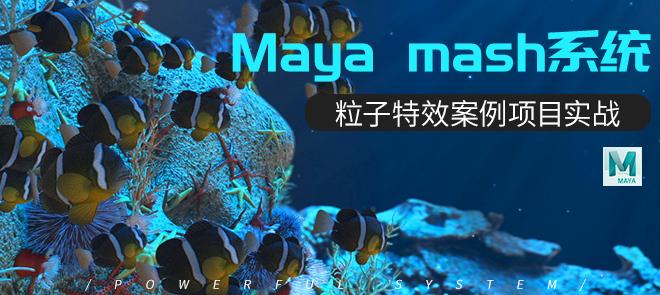 Maya mash插件深入學習【軟件入門教程】
