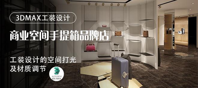 3dmax商业空间工装设计《手提箱品牌店》建模渲染案例详解