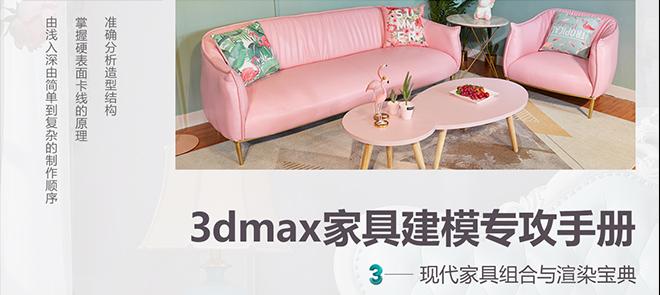3dmax《建模专攻手册》家具组合与渲染宝典