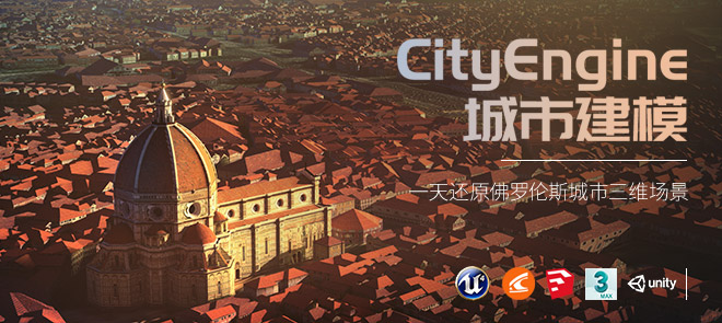 CityEngine 《佛罗伦萨》数字城市制作视频教程_翼狐网