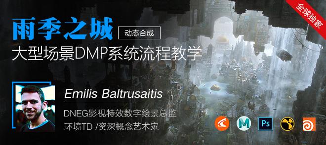 DNEG视效大咖-大型科幻场景《雨季之城》DMP系统工作流程教学【独家|中字】