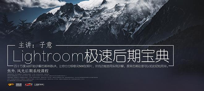 Lightroom极速后期宝典【案例实战】