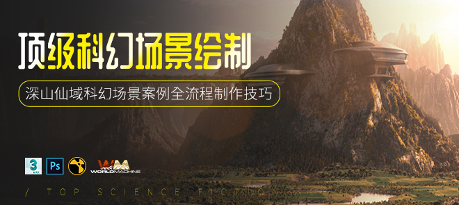 MP《顶级科幻场景绘制》深山仙域科幻场景案例全流程讲解