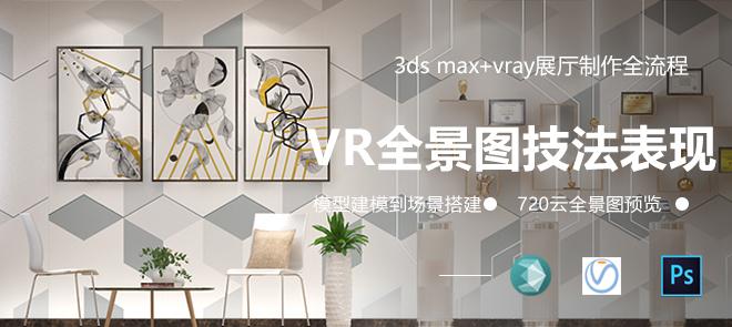 VR全景圖技法表現《3dsMax+vray展廳制作》