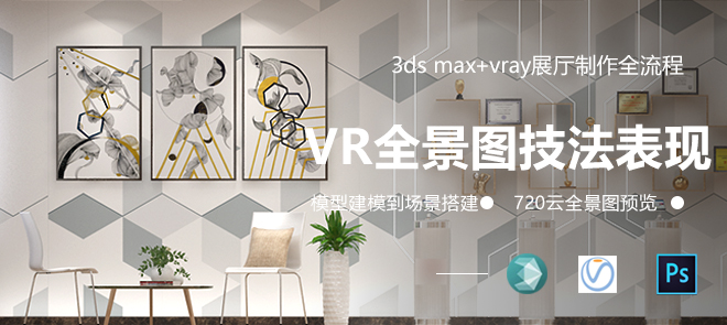 VR全景图技法表现《3dsMax+vray展厅制作》
