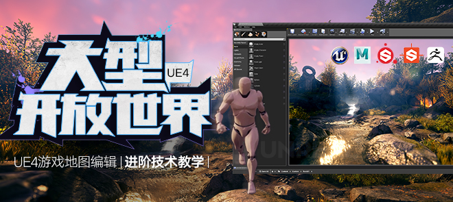 UE4完整游戏地图《大型开放世界》创建系统教学【进阶技术】
