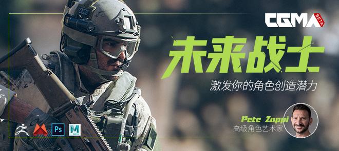 CGMA高級影視角色《未來戰士》系統創建教學【獨家|中字】