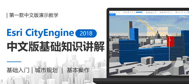 CityEngine 2018中文版基础教程【入门教学】