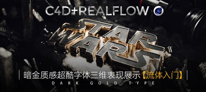 C4D+Realflow 暗金质感超酷字体三维表现展示【流体入门】【案例展示】