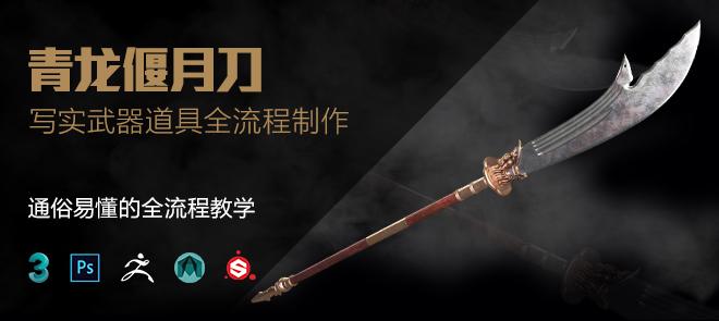 《青龙偃月刀》写实武器道具全流程制作教程【案例实战】