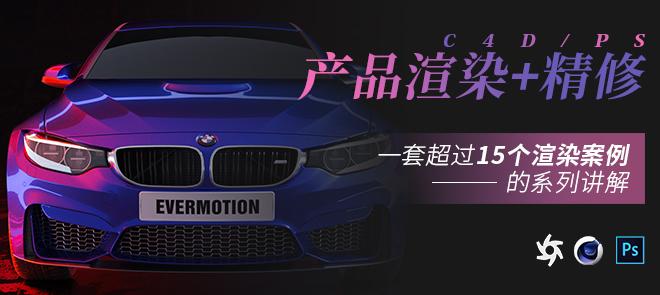 C4D 渲染+精修《C4D-PS-OC三级跳》晋级产品大师之路【渲染大师养成记】