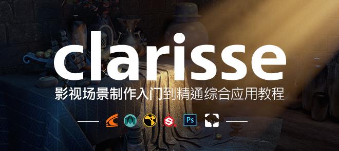 clarisse影視場景制作入門到精通綜合應用教程【實時答疑】