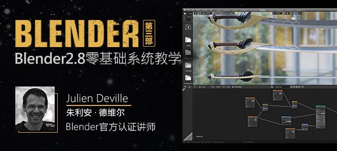 Blender 2.8 全面入門學習教學-第三部【實時|答疑】